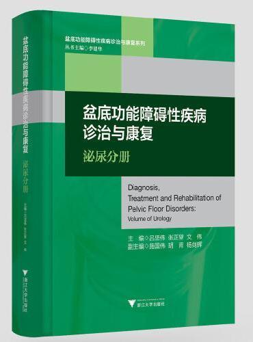 盆底功能障碍性疾病诊治与康复:泌尿分册