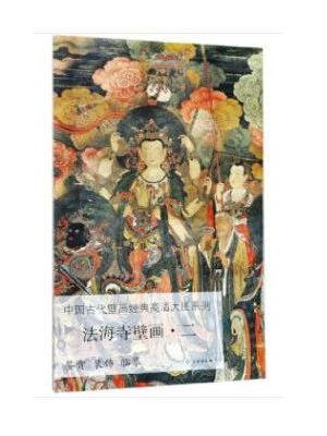中国古代壁画经典高清大图系列·法海寺壁画·二