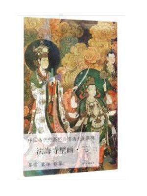 中国古代壁画经典高清大图系列·法海寺壁画·三