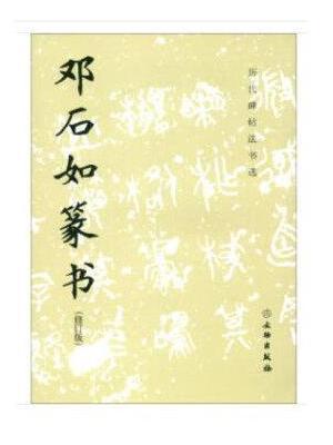 历代碑帖法书选·邓石如篆书(修订版)