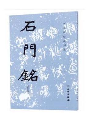 历代碑帖法书选·石门铭(修订版)