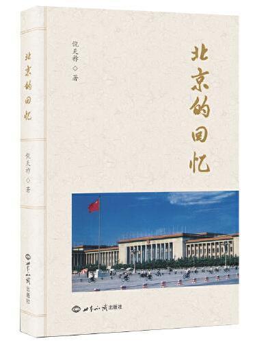北京的回忆