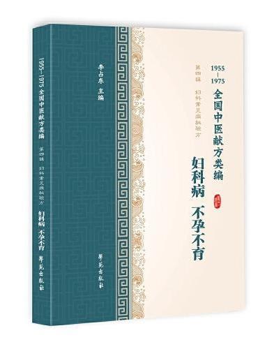 妇科病、不孕不育(1955-1975全国中医献方类编)
