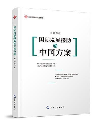 全球治理的中国方案丛书-国际发展援助的中国方案