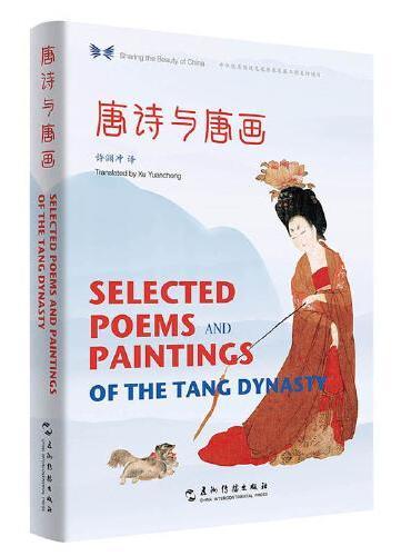 中华之美丛书:唐诗与唐画(汉英对照)