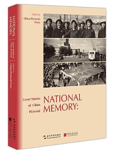 国家记忆:《人民画报》封面故事(英)