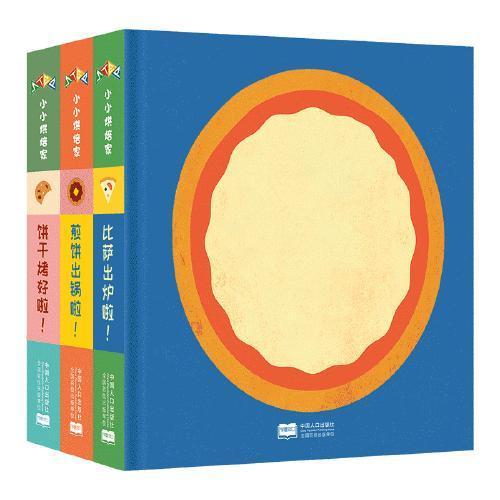 料理启蒙互动机关游戏书:小小烘焙家(全3册)