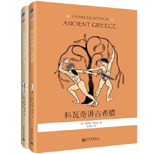 科瓦奇讲古希腊、古罗马