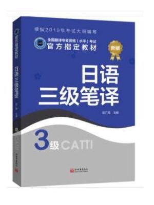 日语三级笔译