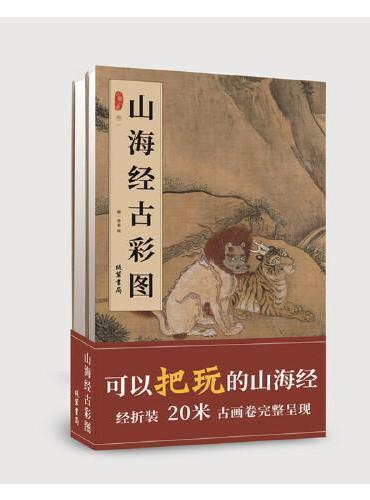 《山海经古彩图》(全2册)