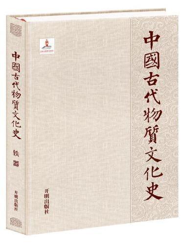 中国古代物质文化史.铁器