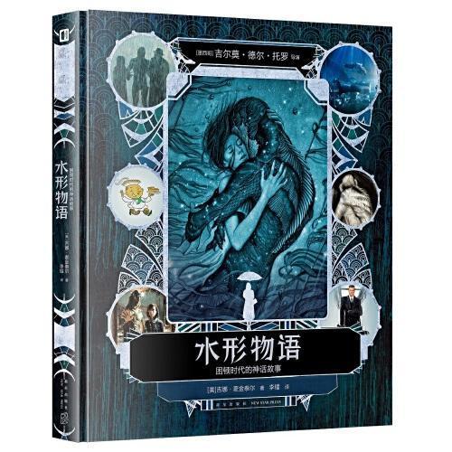 水形物语:困顿时代的神话故事