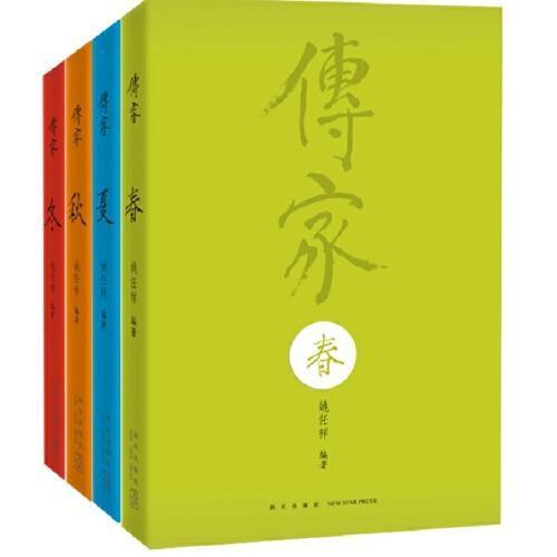 传家:中国人的生活智慧(共四卷)