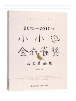 小小说金麻雀奖获奖作品集(2015~2017年度)