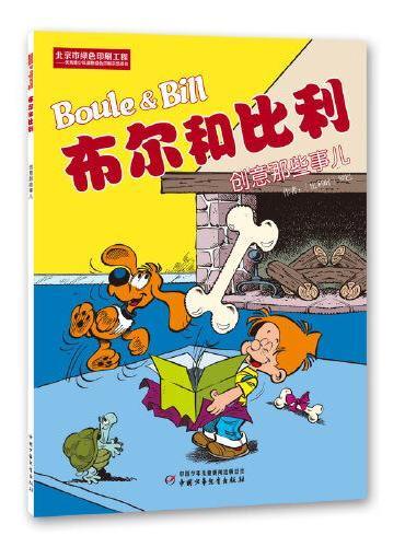 布尔和比利——创意那些事儿