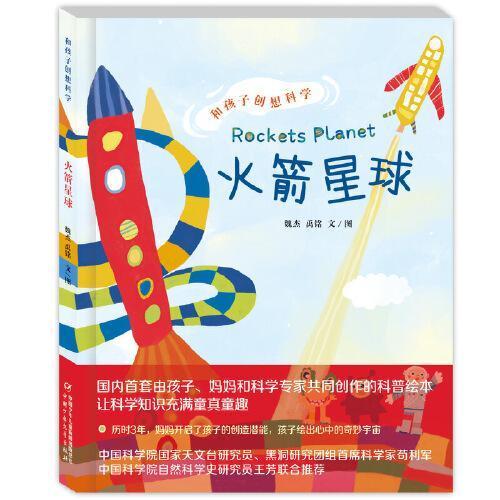 和孩子创想科学——火箭星球