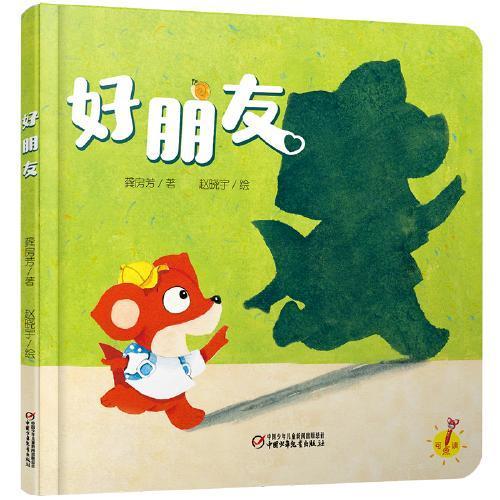 中少阳光图书馆 乐悠悠启蒙图画书系列——好朋友0-4岁