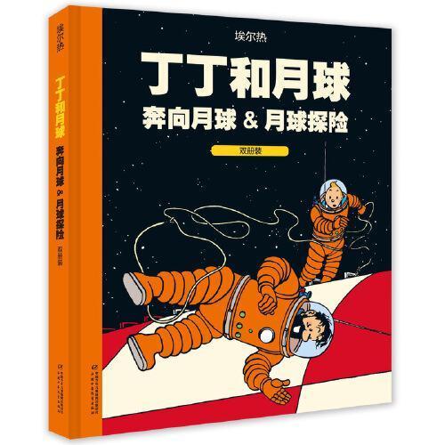 丁丁历险记--丁丁和月球·奔向月球&月球探险(双册装)
