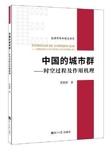 中国的城市群——时空过程及作用机理