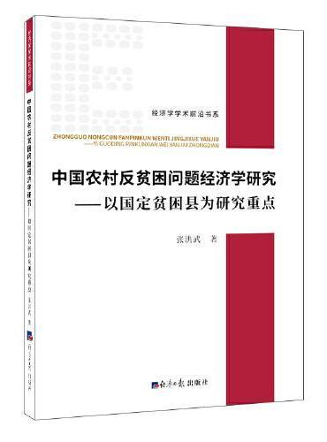 中国农村反贫困问题经济学研究