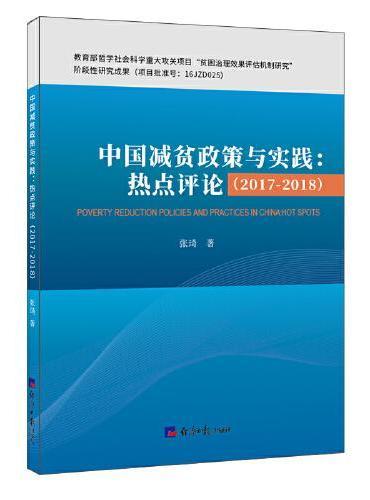 中国减贫政策与实践:热点评论(2017-2018)