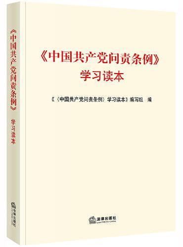 《中国共产党问责条例》学习读本