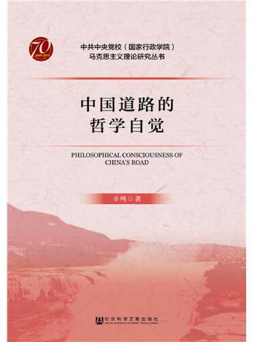 中国道路的哲学自觉