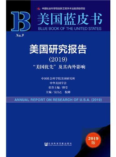 美国蓝皮书:美国研究报告(2019)