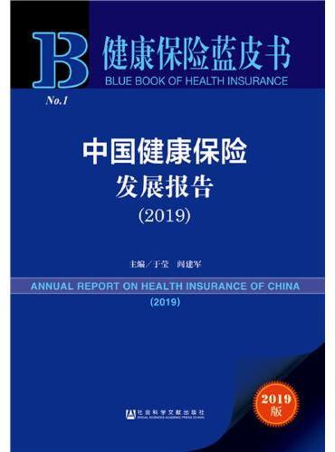 健康保险蓝皮书:中国健康保险发展报告(2019)