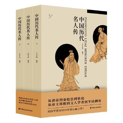中国历代名人传(全三册)