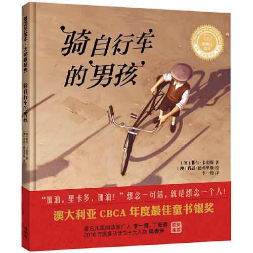 骑自行车的男孩(聪明豆绘本.大奖章系列9)