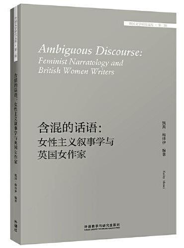 含混的话语:女性主义叙事学与英国女作家(外国文学研究文库)