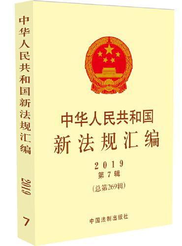 中华人民共和国新法规汇编2019年第7辑(总第269辑)