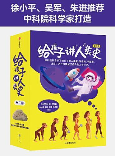 给孩子讲人类史(全3册)