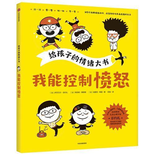 给孩子的情绪大书:我能控制愤怒
