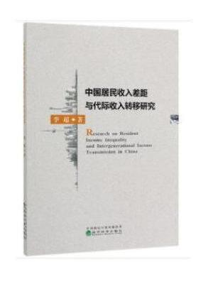 中国居民收入差距与代际收入转移研究