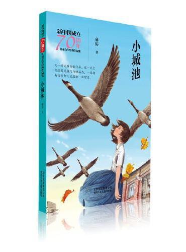 新中国成立70周年儿童文学经典作品集  小城池