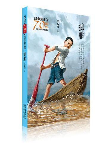 新中国成立70周年儿童文学经典作品集  独船
