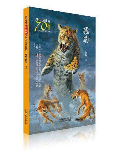 新中国成立70周年儿童文学经典作品集  残豹