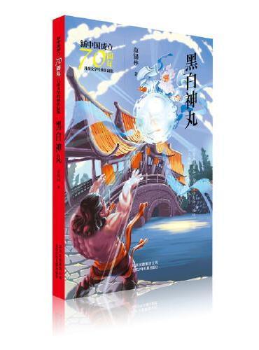 新中国成立70周年儿童文学经典作品集  黑白神丸