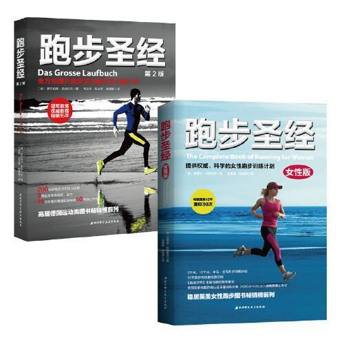 跑步圣经情侣书(《跑步圣经》+《跑步圣经女性版》)