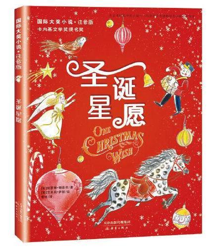 国际大奖小说·注音版——圣诞星愿