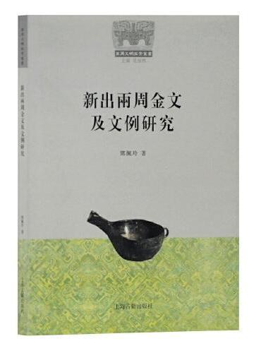 新出两周金文及文例研究(商周文明探索丛书)