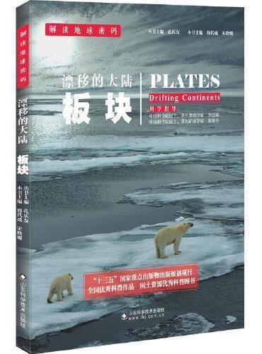 解读地球密码系列:漂移的大陆——板块