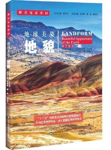 解读地球密码系列:地球美姿——地貌