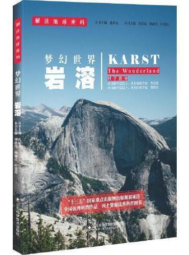 解读地球密码系列:梦幻世界——岩溶