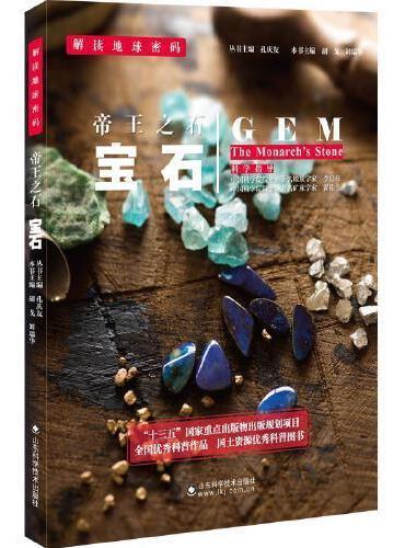 解读地球密码系列:帝王之石——宝石