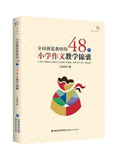 全国模范教师的48个小学作文教学锦囊