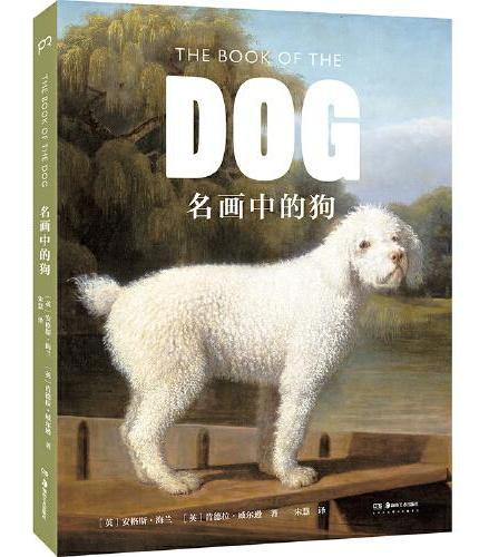 名画中的狗(撷选100余幅名画 赏60余位艺术家为狗狗献上最浪漫的艺术情书)