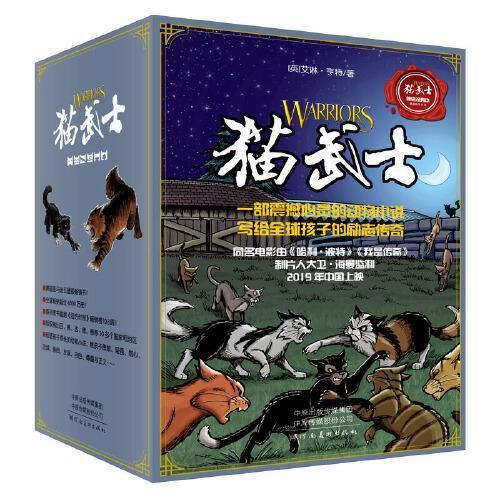 猫武士漫画(全13册):虎星与莎夏/灰条三部曲/天族外传/乌爪的旅程/长鞭崛起